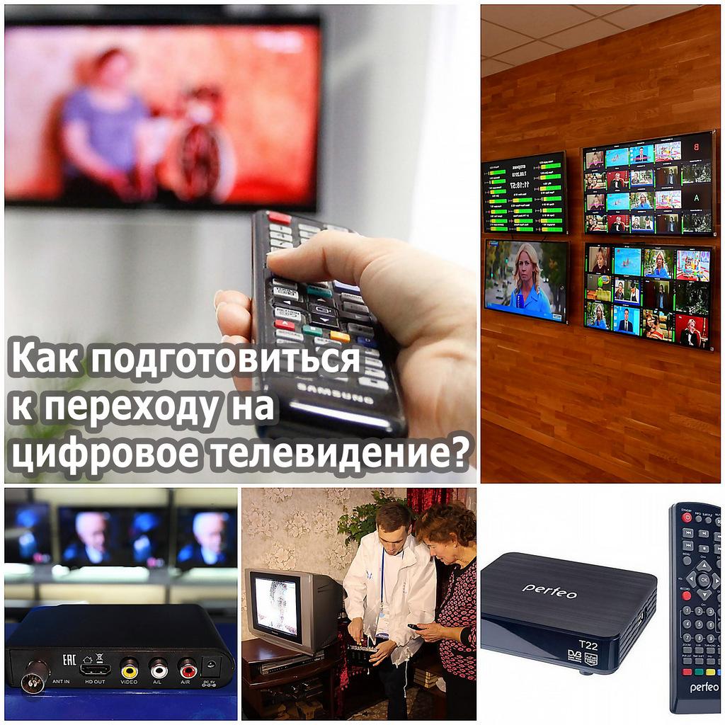 Как подготовиться к переходу на цифровое телевидение?