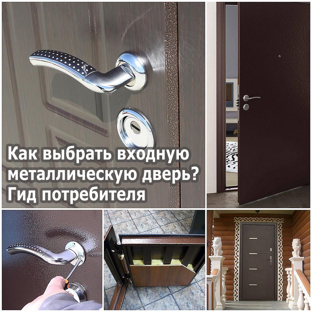 Как выбрать входную металлическую дверь - гид потребителя