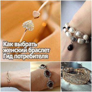 Как выбрать женский браслет - гид потребителя