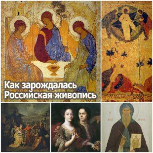 Как зарождалась Российская живопись