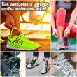 Как завязывать шнурки, чтобы не болели ноги