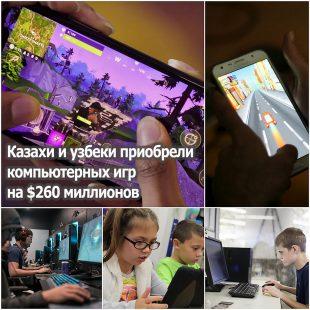 Казахи и узбеки приобрели компьютерных игр на $260 миллионов