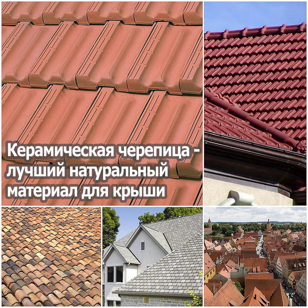 Керамическая черепица - лучший натуральный материал для крыши