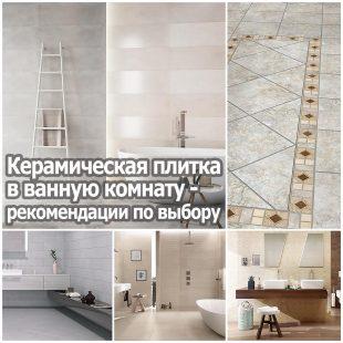 Керамическая плитка в ванную комнату - рекомендации по выбору