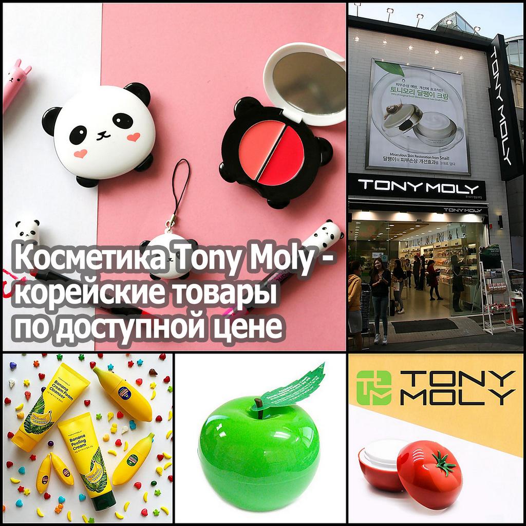 Косметика Tony Moly - корейские товары по доступной цене