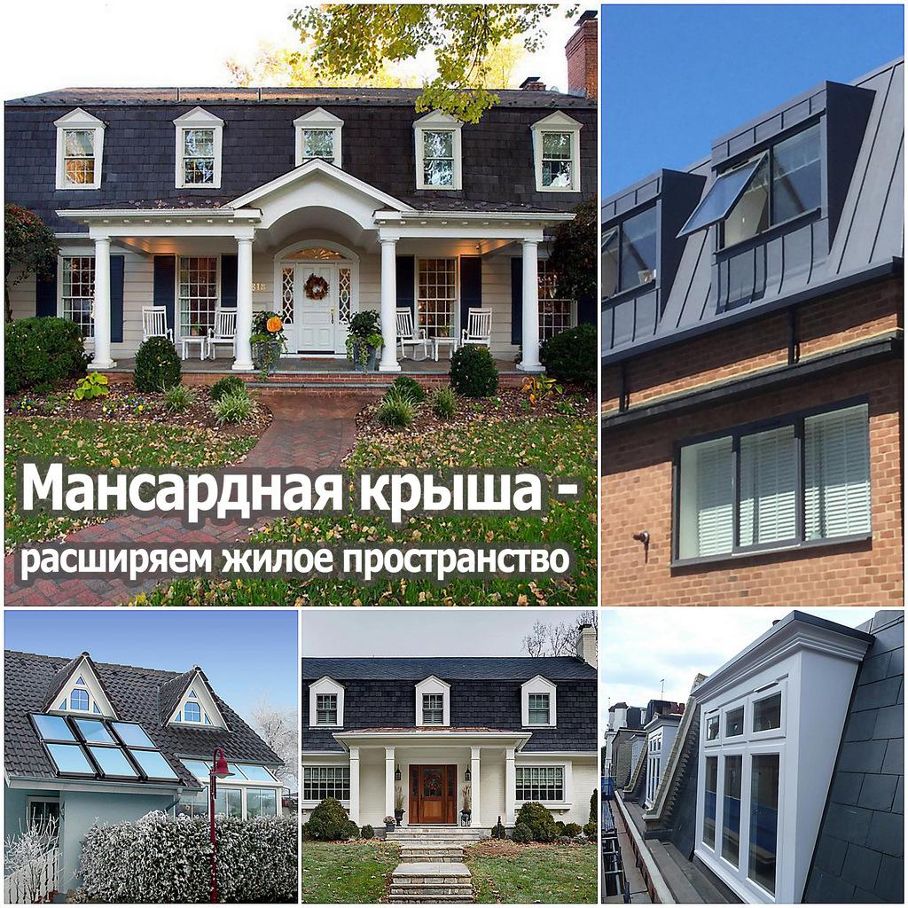 Мансардная крыша - расширяем жилое пространство