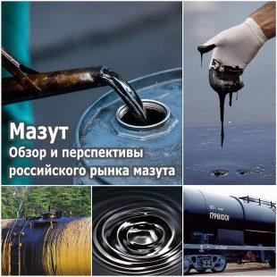 Мазут. Обзор и перспективы российского рынка мазута