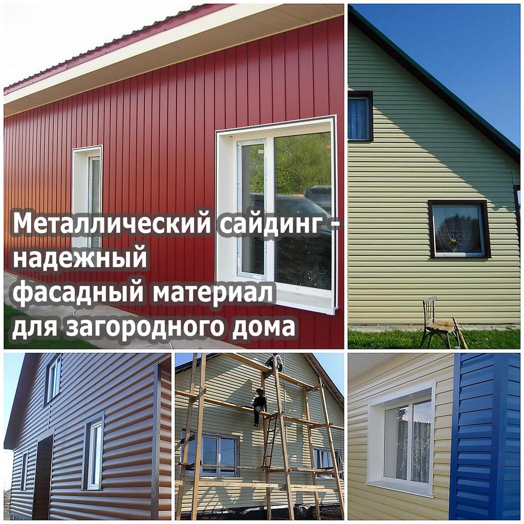 Металлический сайдинг - надежный фасадный материал для загородного дома