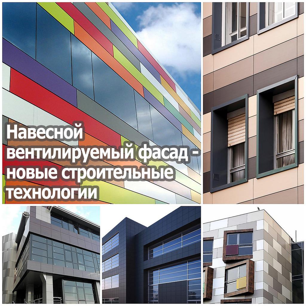Навесной вентилируемый фасад - новые строительные технологии