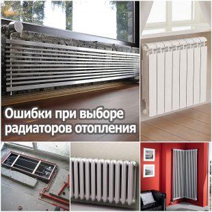 Ошибки при выборе радиаторов отопления