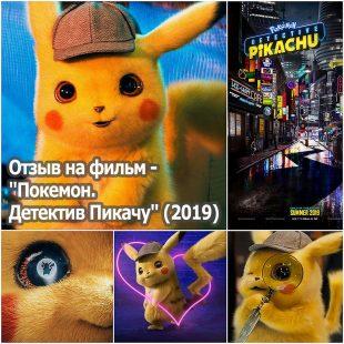 Отзыв на фильм - Покемон. Детектив Пикачу (2019)