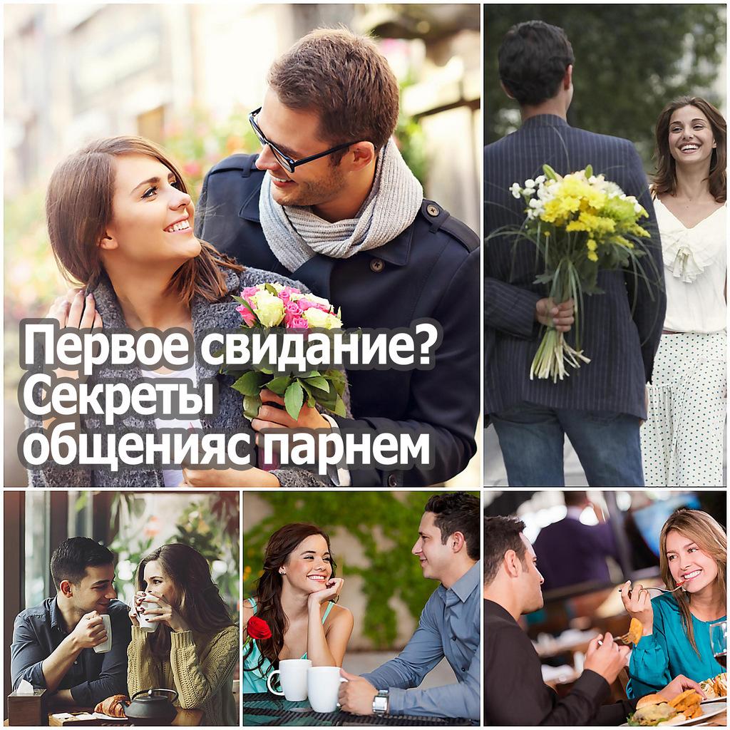 Первое свидание? Секреты общения с парнем
