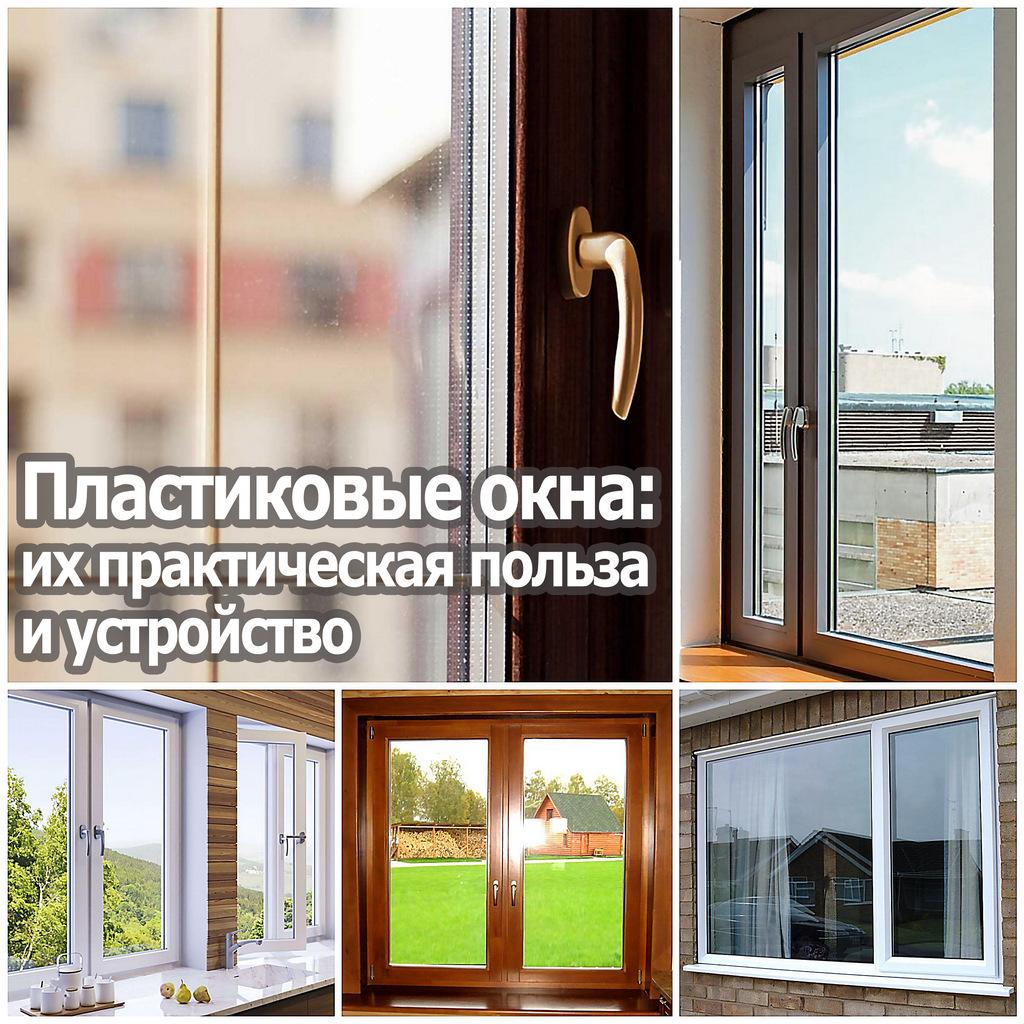 Пластиковые окна: их практическая польза и устройство