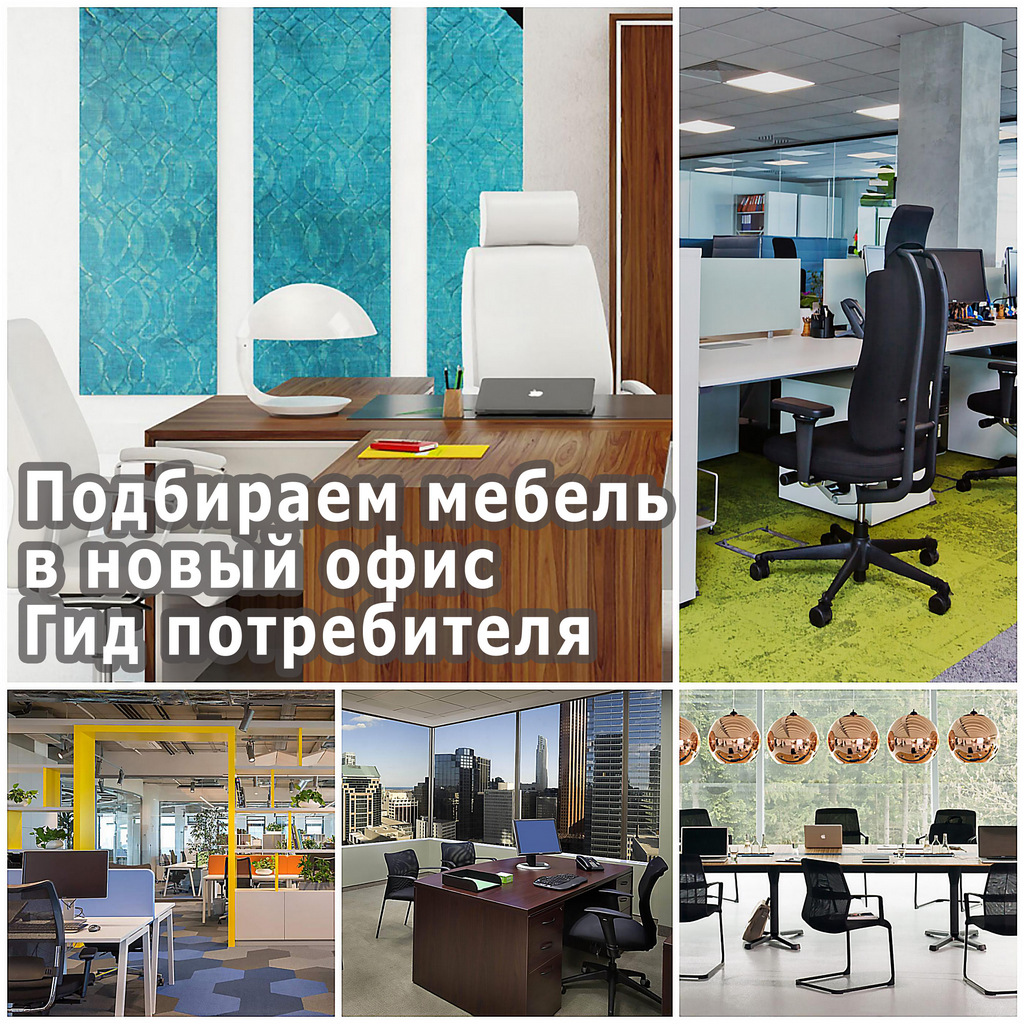 Подбираем мебель в новый офис - гид потребителя