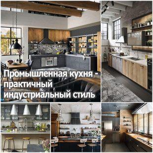 Промышленная кухня - практичный индустриальный стиль