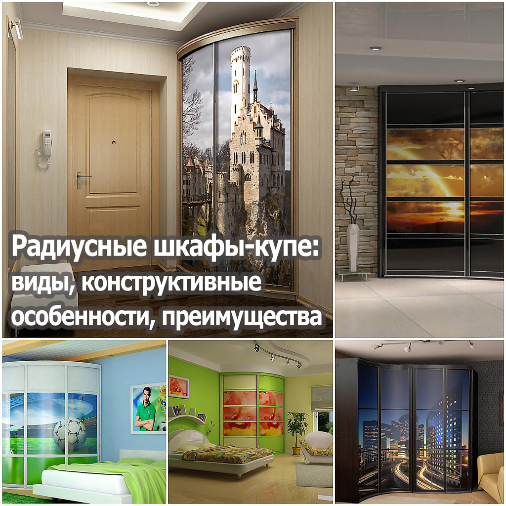 Радиусные шкафы-купе: виды, конструктивные особенности, преимущества