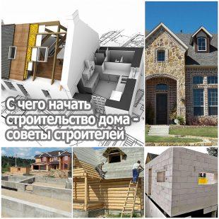 С чего начать строительство дома - советы строителей