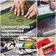 Шелкография - современная трафаретная печать