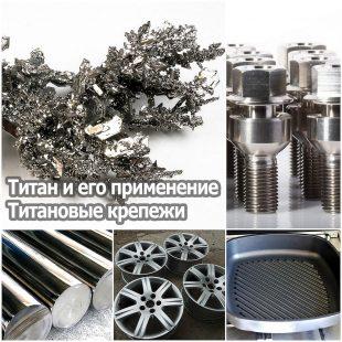 Титан и его применение. Титановые крепежи