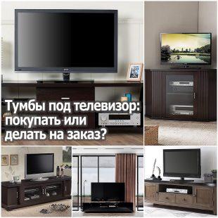 Тумбы под телевизор покупать или делать на заказ