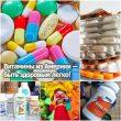 Витамины из Америки — быть здоровым легко
