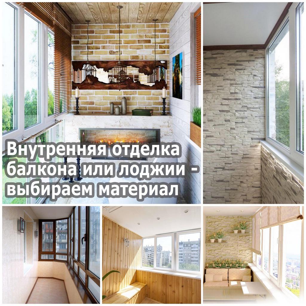 Внутренняя отделка балкона или лоджии - выбираем материал