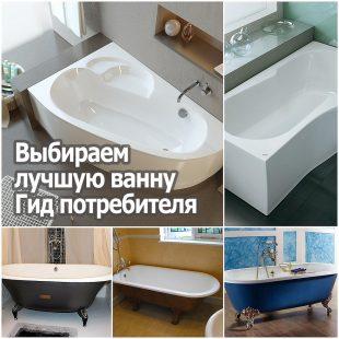 Выбираем лучшую ванну - гид потребителя