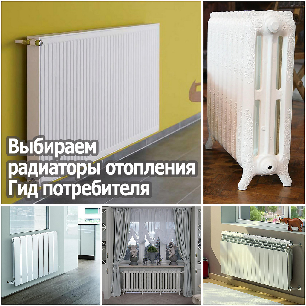 Выбираем радиаторы отопления - гид потребителя