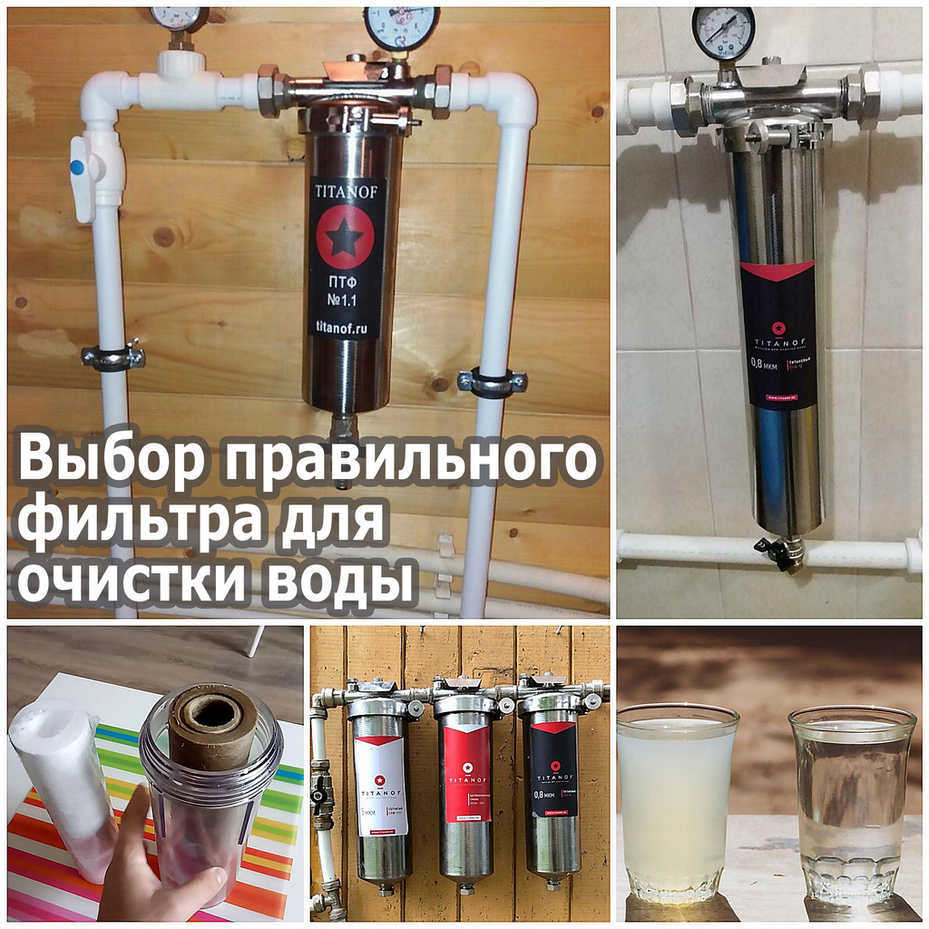 Выбор правильного фильтра для очистки воды