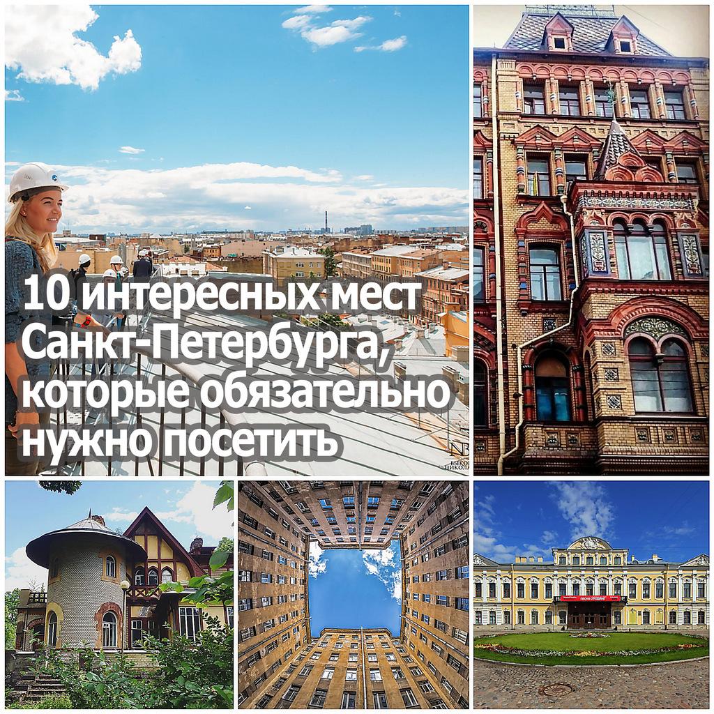 10 интересных мест Санкт-Петербурга, которые обязательно нужно посетить