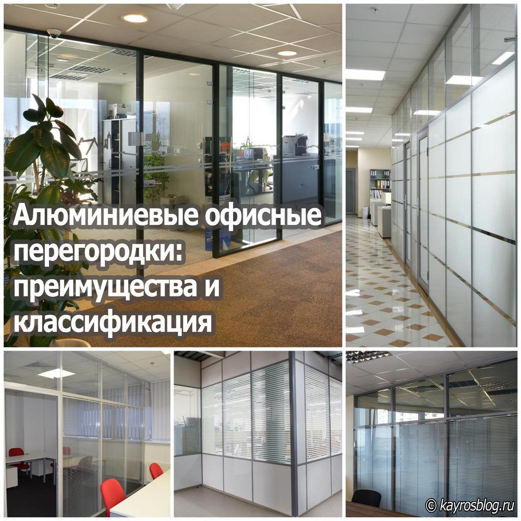 Алюминиевые офисные перегородки: преимущества и классификация