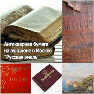 Антикварная бумага на аукционе в Москве Русская эмаль