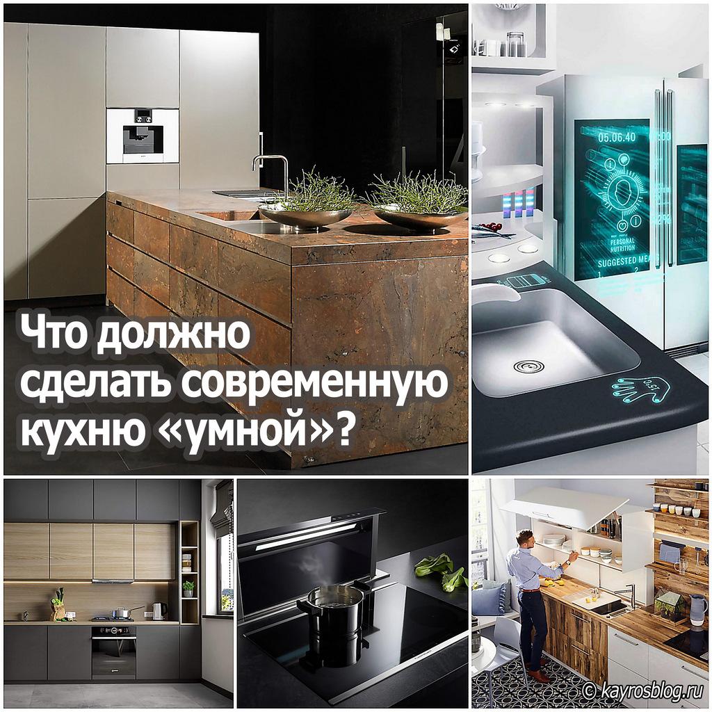 Что должно сделать современную кухню «умной»