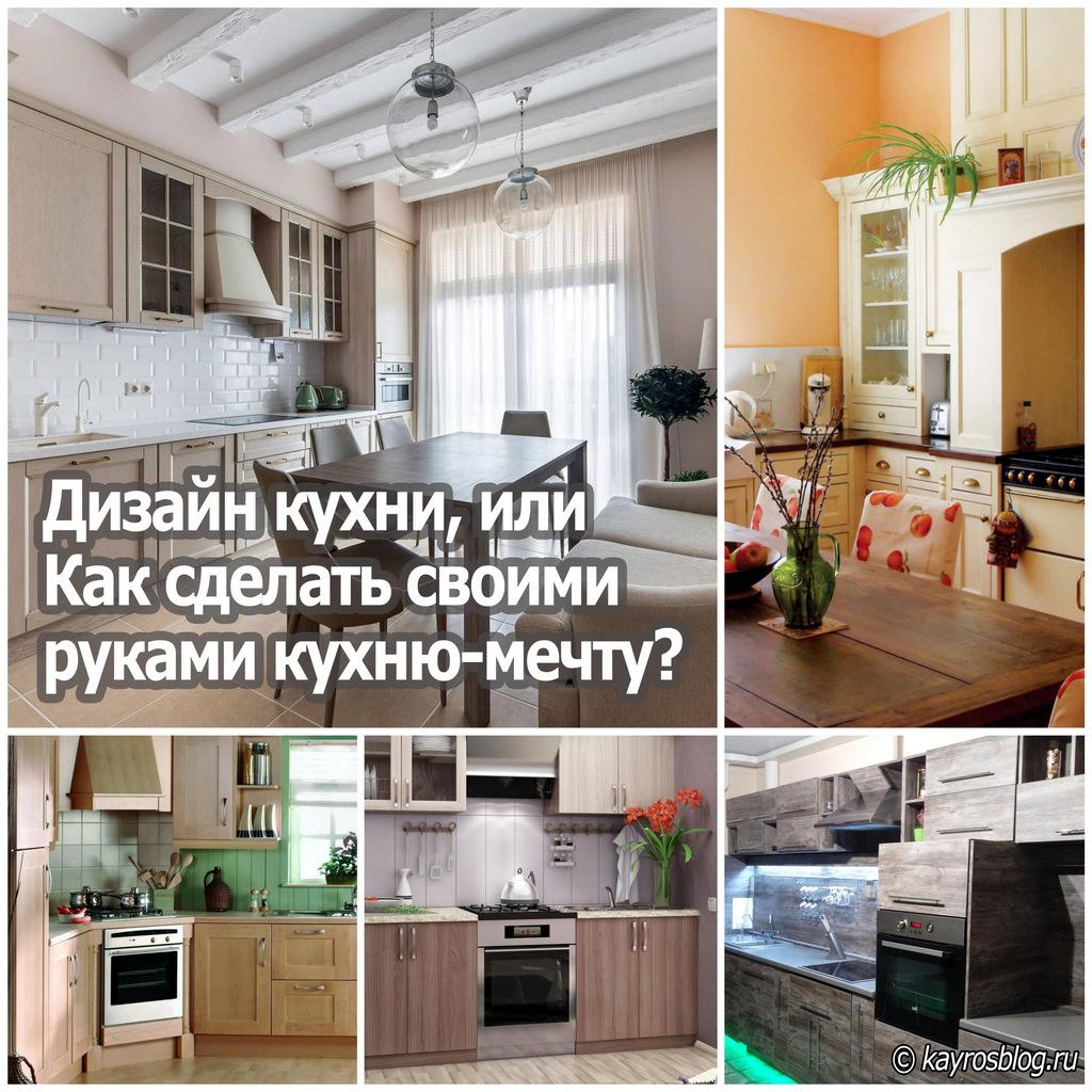 Дизайн кухни, или Как сделать своими руками кухню-мечту