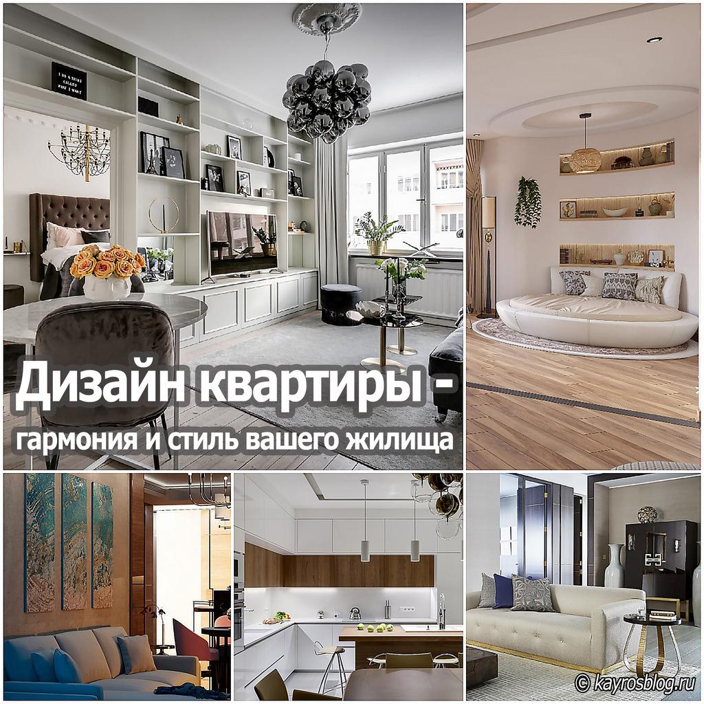 Дизайн квартиры - гармония и стиль вашего жилища