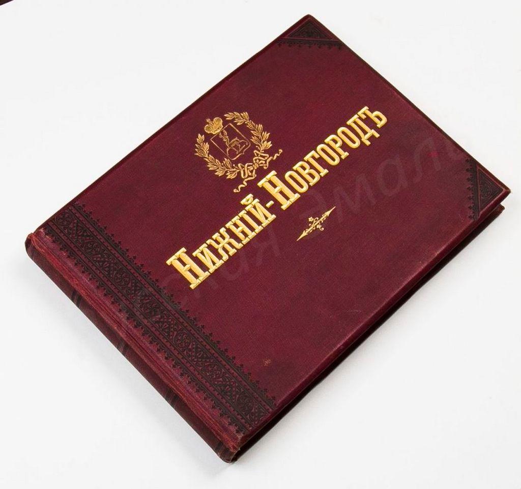 Дмитриев М. П. Альбом (25 фотографий) «Нижний Новгород»