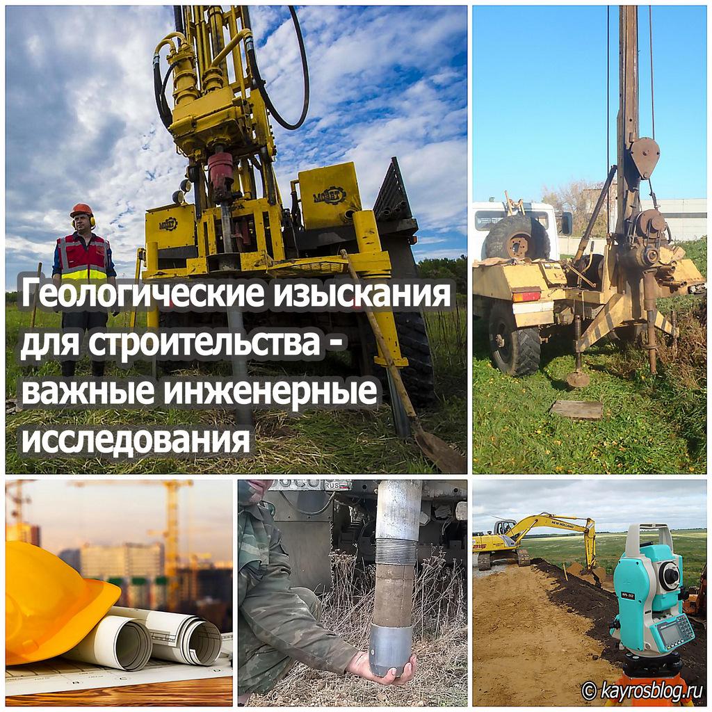 Геологические изыскания для строительства - важные инженерные исследования