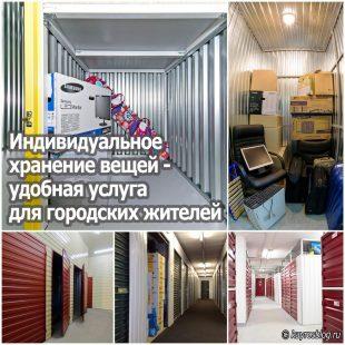 Индивидуальное хранение вещей - удобная услуга для городских жителей