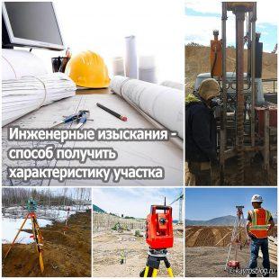 Инженерные изыскания - способ получить характеристику участка