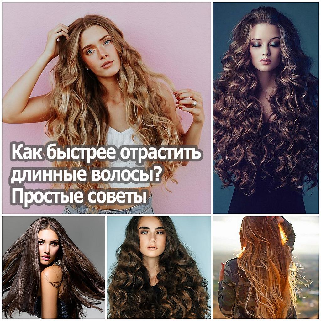 Как быстрее отрастить длинные волосы Простые советы