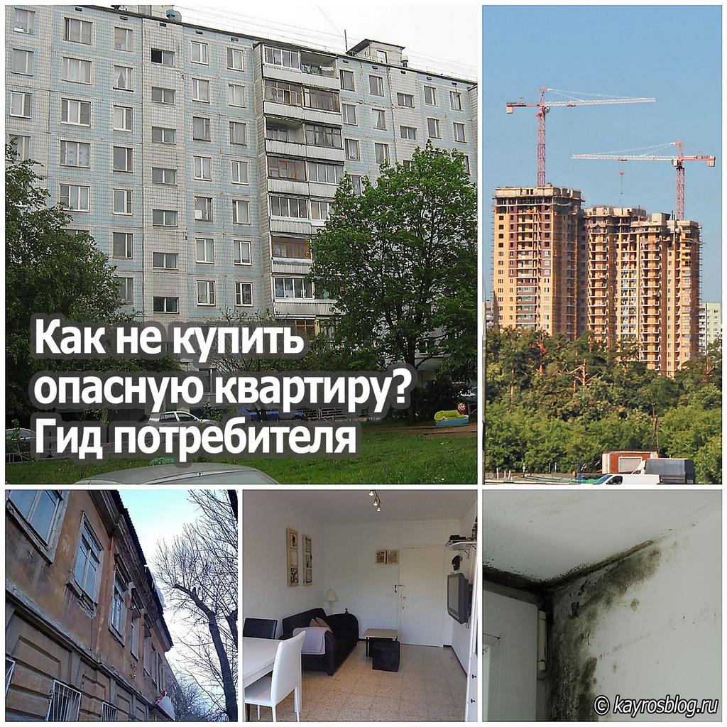 Как не купить опасную квартиру - гид потребителя
