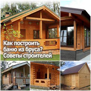 Как построить баню из бруса Советы строителей