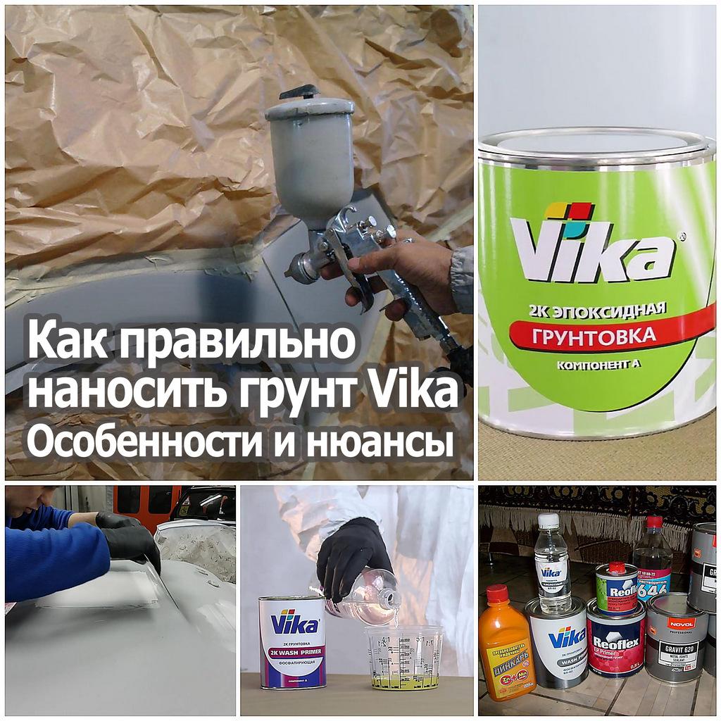 Как правильно наносить грунт Vika - особенности и нюансы