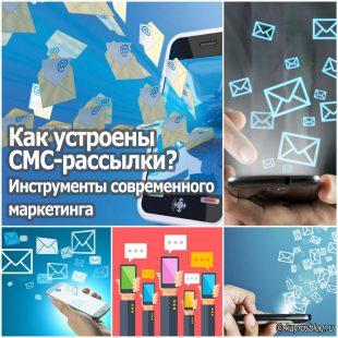 Как устроены СМС-рассылки Инструменты современного маркетинга