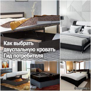 Как выбрать двуспальную кровать - гид потребителя