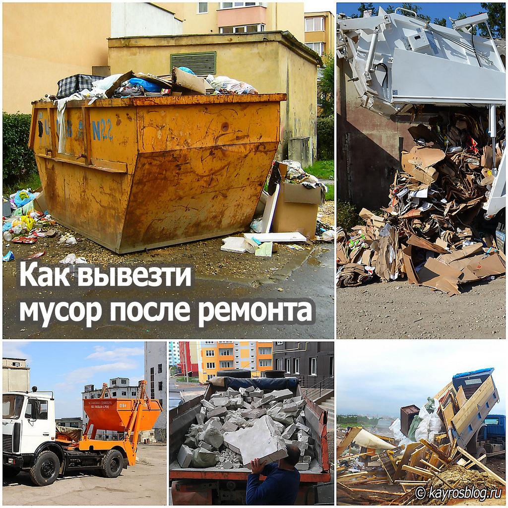 Как вывезти мусор после ремонта
