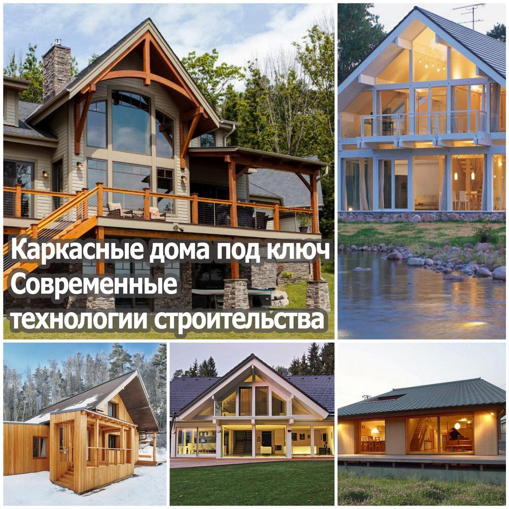 Каркасные дома под ключ - современные технологии строительства