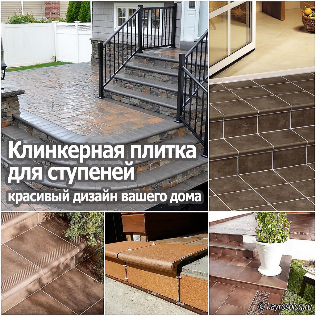 Клинкерная плитка для ступеней - красивый дизайн вашего дома