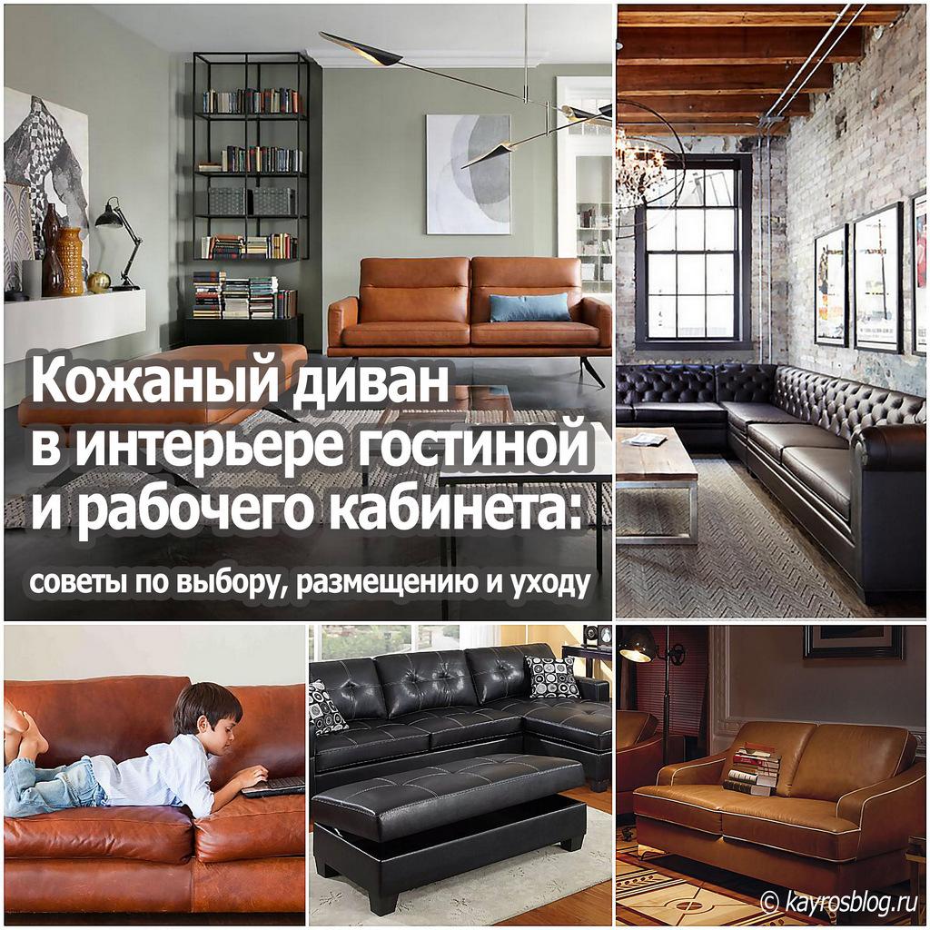 Кожаный диван в интерьере гостиной и рабочего кабинета советы по выбору, размещению и уходу