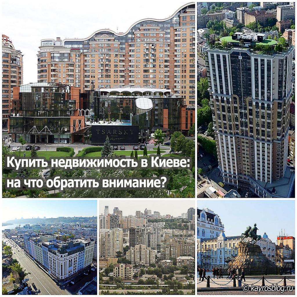 Купить недвижимость в Киеве на что обратить внимание